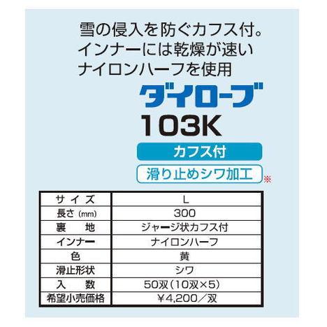 ダイローブ103K(10双) 防寒用手袋 ポリウレタン製 裏地付 滑り止めシワ加工 カフス付 ダイヤゴム