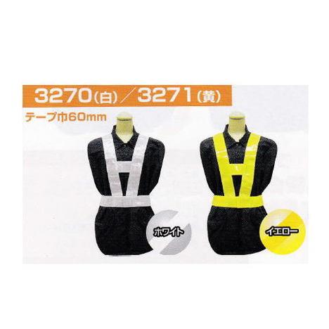 富士手袋工業 3270/3271安全テープベスト(10枚セット) テープ幅6cm お買い得な安全ベストです! 反射チョッキ