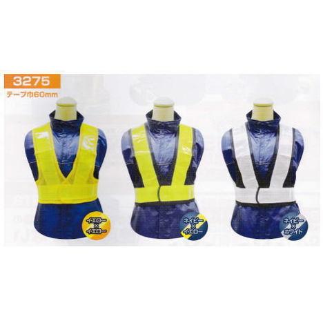 富士手袋工業 3275ショート丈安全ベスト(10枚セット) お買い得な安全ベストです! 反射チョッキ