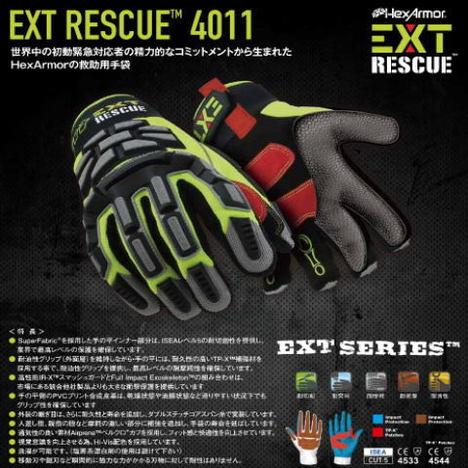 【HexArmor】EXT RESCUE 4011・耐切創・耐衝撃・耐摩耗・耐突刺性・耐滑性【ヘックスアーマー手袋】