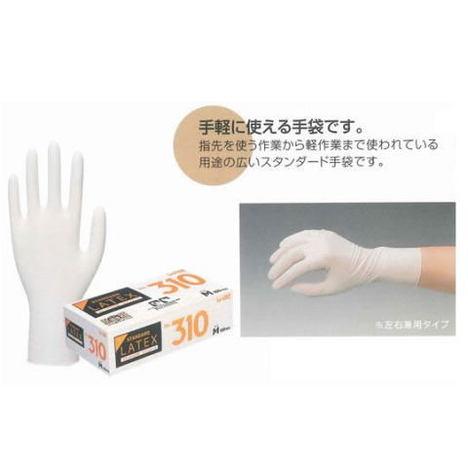 【リーブル】No.310 ラテックススタンダード粉付100枚入×20箱(2000枚)・着脱しやすい粉付タイプです。・手軽に使える用途が広い手袋です。