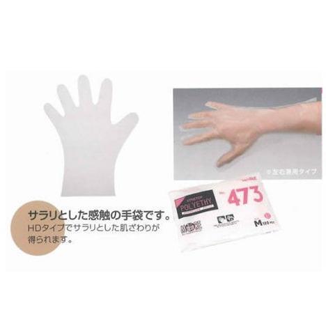 【リーブル】No.473 ポリエチレンストレッチ100枚入×100袋(10000枚)・HD(高密度)タイプでサラリとした感触。