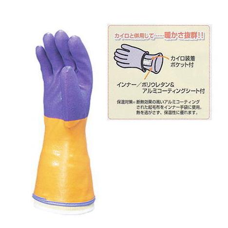 【三重化学工業】ソフトオイル・ミット(10双)・二重防寒ビニール手袋・インナー手袋脱着タイプ【ミエローブ】