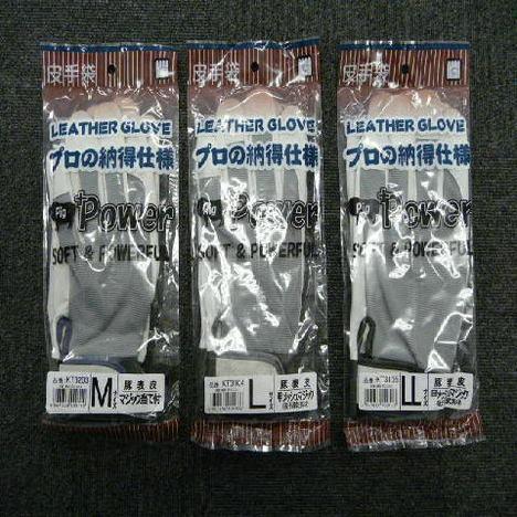 豚皮手袋甲メッシュマジック付1双入×60袋(60双)まとめ買いで格安価格!