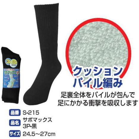【富士グローブ】S-215 サポマックス先丸黒靴下3足組×10セット(30足分)・抗菌防臭加工です!【サイズ24.5cm~27cm】