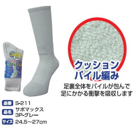 【富士グローブ】S-211 サポマックス先丸グレー靴下3足組×10セット(30足分)・抗菌防臭加工です!【サイズ24.5cm~27cm】