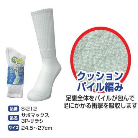 【富士グローブ】S-212 サポマックス先丸サラシ(白色)靴下3足組×10セット(30足分)・抗菌防臭加工です!【サイズ24.5cm~27cm】