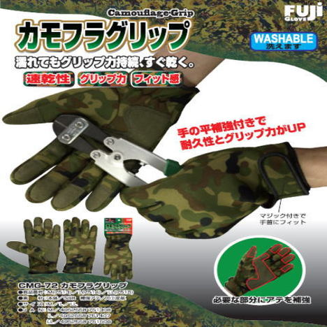 富士グローブ CMG-72カモフラグリップ(10双)・濡れてもすぐに乾く迷彩手袋・自衛隊や軍隊、サバイバルゲーム用の手袋としてご使用頂けます。