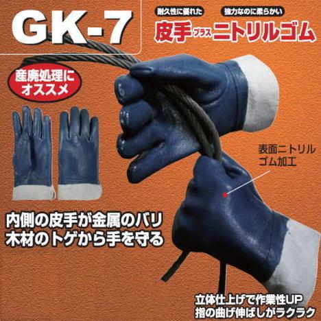 富士グローブ GK-7ゴム皮手(10双)・皮手袋に強力ニトリルコーティングで高い耐久性を実現!・産廃処理/ロープ作業・解体作業にどうぞ!