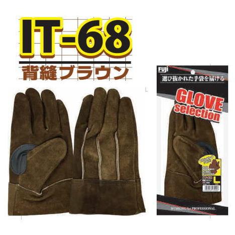 富士グローブ IT-68背縫いブラウン(10双)・牛床皮使用の茶色手袋です。・黒吟皮補強付