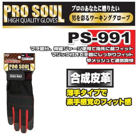PS 991 プロソウル (10双) 合成皮革マジック手袋 PROSOUL 富士グローブ
