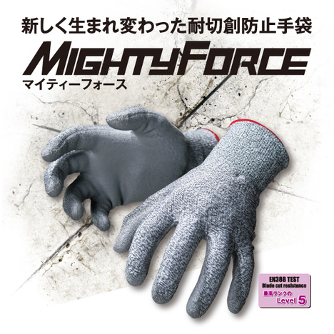 MIGHTYFORCE マイティーフォース(10双) 耐切創PU手袋 ヨーロッパCE規格(EN388)レベル5