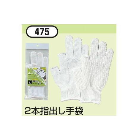 おたふく手袋 2本指出し手袋・No475(10双)