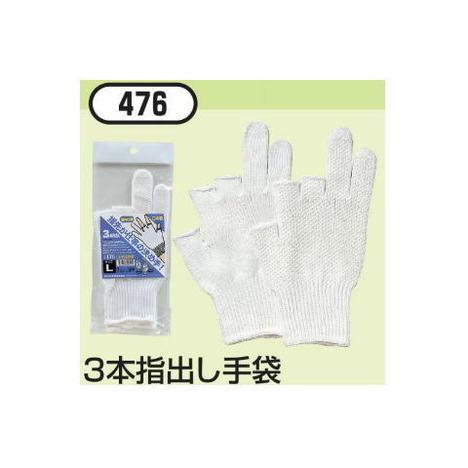 おたふく手袋 3本指出し手袋・No476(10双