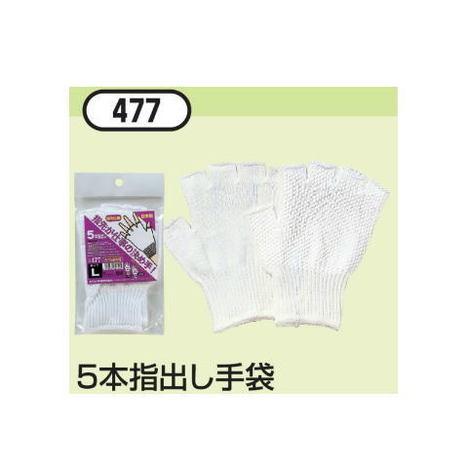 おたふく手袋 5本指出し手袋・No477(10双