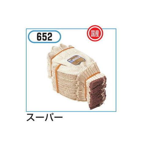 おたふく手袋 652スーパー(10ダース)