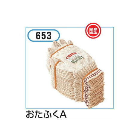 おたふく手袋 653おたふくA(10ダース)