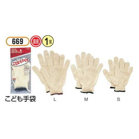 おたふく手袋 669こども手袋1双入(10双)