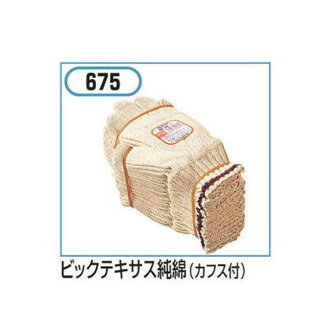 おたふく手袋 675ビックテキサス純綿(カフス付)(10ダース)