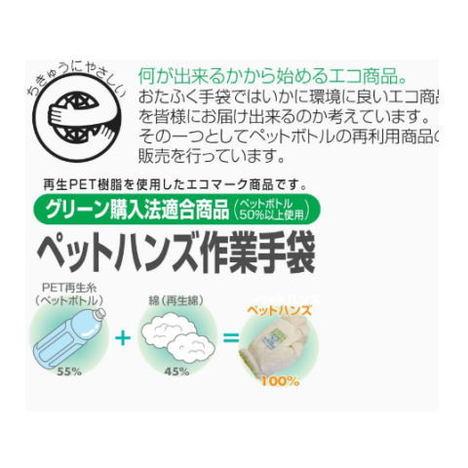 おたふく手袋 ペットハンズ(10ダース)・グリーン購入法適合商品・ペットボトル再生糸を利用したリサイクル軍手です。