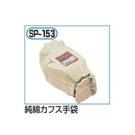 おたふく手袋 SP-153純綿カフス手袋(10ダース)