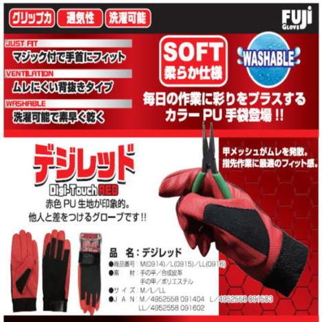 富士グローブ デジレッド(10双) お買い得PU赤手袋