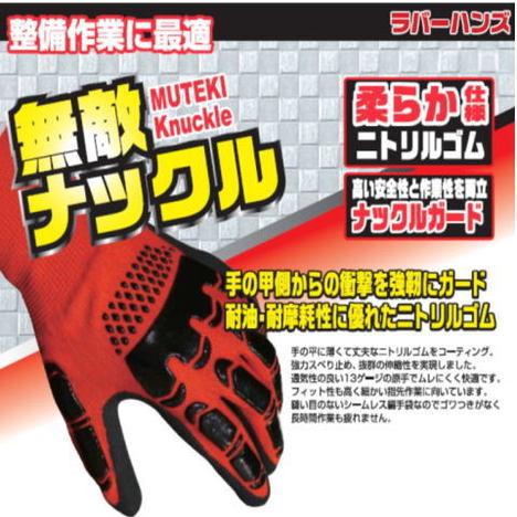 富士グローブ BD-503無敵ナックル(10双)・ニトリルコートナックルガード付手袋