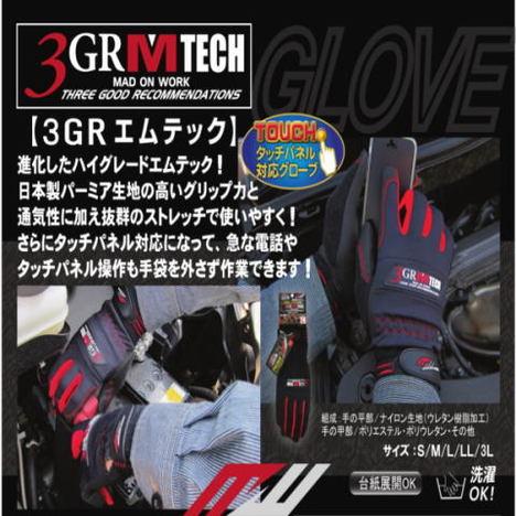 3GR エムテック MTECH (10双) タッチパネル対応 ミタニコーポレーション