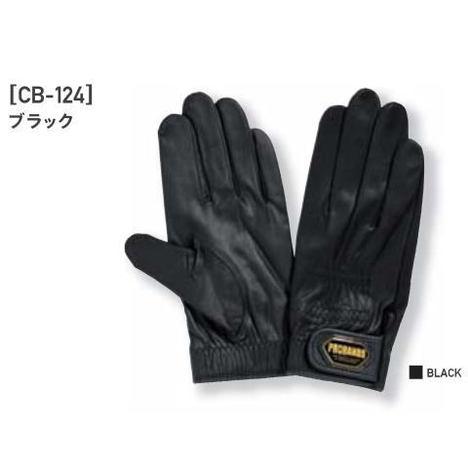牛皮黒手袋2重しぼり PROHANDS CB-124 訓練作業用手袋 ダブル絞りゴムで実現したスーパーフィットモデル プロハンズ S 女性 3L 特大 サイズ 対応