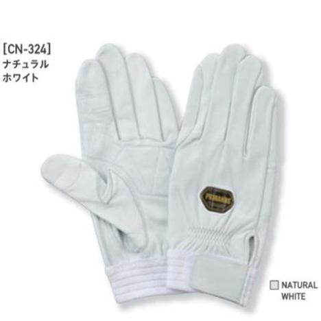 指先補強牛革白手袋 PROHANDS CN-324 訓練作業用手袋 指先手の平内側補強アテ付 耐久性の良いレスキューモデル プロハンズ S 女性 3L 特大 サイズ 対応