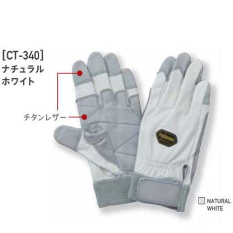 レザー補強グローブ PROHANDS CT-340 訓練作業用手袋 チタンレザーで指先&手の平をガード 耐久性に優れたモデル プロハンズ