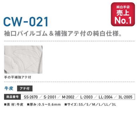 プロ仕様 白手袋 アテ補強付 救助技術練習 PROHANDS CW-021 袖口パイルゴム 補強付の純白仕様 プロハンズ S 女性 3L 特大 サイズ 対応