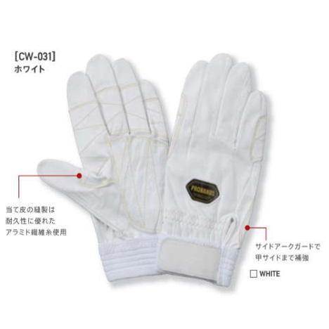 2重補強白手袋 二重アテ皮付 PROHANDS CW-031 ロープ作業に最適の大型補強アテ付 薄手純白牛皮で高いレスポンスを実現 プロハンズ S 女性 3L 特大 サイズ 対応