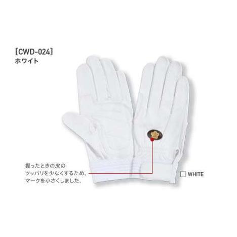 消防団白手袋 PROHANDS CWD-024 純白国産牛皮仕様の消防団専用モデル 競技大会練習や本番に最適 プロハンズ