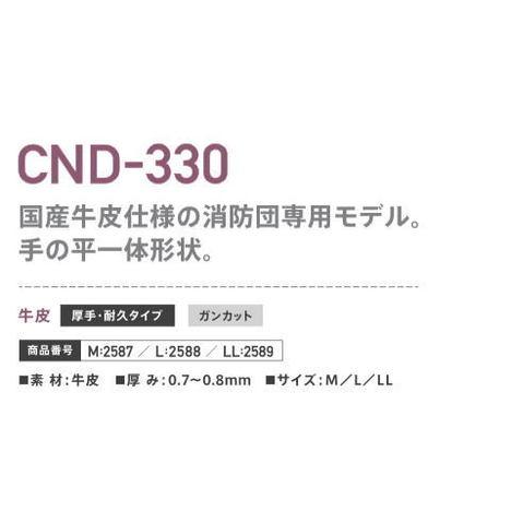 シームレスパーム牛皮白手袋 PROHANDS CND-330 国産牛皮仕様の消防団専用モデル 手の平一体形状 プロハンズ