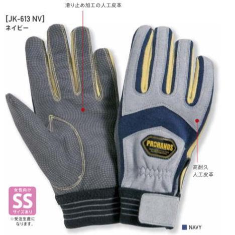 軽量滑り止めアラミド手袋 PROHANDS JK-613 災害救助用手袋 訓練や一般作業にも使用できる柔軟性、フィット性、耐切創性を備えたモデル プロハンズ S 女性 3L 特大 サイズ 対応