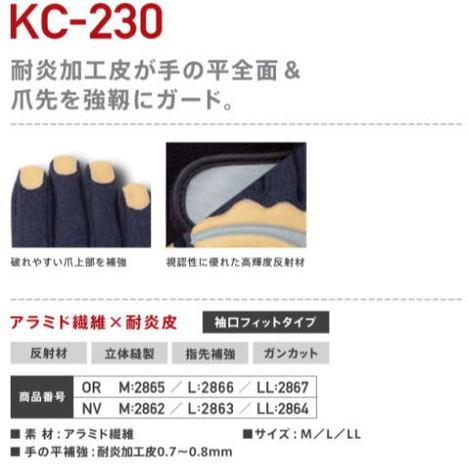 耐炎アラミドグローブ PROHANDS KC-230 災害救助用手袋 耐炎加工皮が手の平全面、爪先を強靭にガード プロハンズ