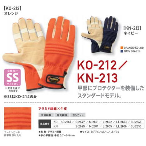 災害救助用手袋 PROHANDS KO-212・KN-213 甲部プロテクターを装備したスタンダードモデル プロハンズ S 女性 3L 特大 サイズ 対応