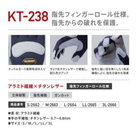 指先が破れにくいレスキューグローブ PROHANDS KT-238 災害救助用手袋 指先フィンガーロール仕様 指先からの破れを保護 プロハンズ S 女性 3L 特大 サイズ 対応