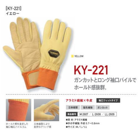 ロングレスキューグローブ PROHANDS KY-221 災害救助用長手袋 ガンカットとロング袖口でホールド感抜群 プロハンズ
