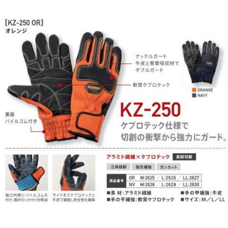 耐衝撃手袋 耐切創グローブ PROHANDS KZ-250 災害救助用手袋 手の平ケプロテック補強で切創の衝撃から強力にガード プロハンズ