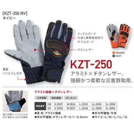 耐衝撃手袋 耐切創グローブ PROHANDS KZT-250 災害救助用手袋 手の平全面チタンレザーで補強、ナックルガードも装備した救助用 プロハンズ S 女性 3L 特大 サイズ 対応