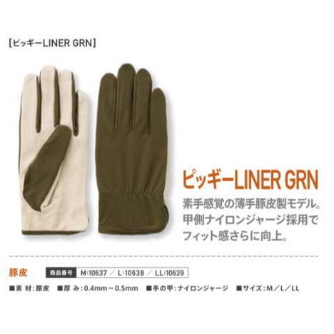 豚皮ナイロン手袋 PROHANDS ピッギーライナーグリーン(1双)  プロハンズ