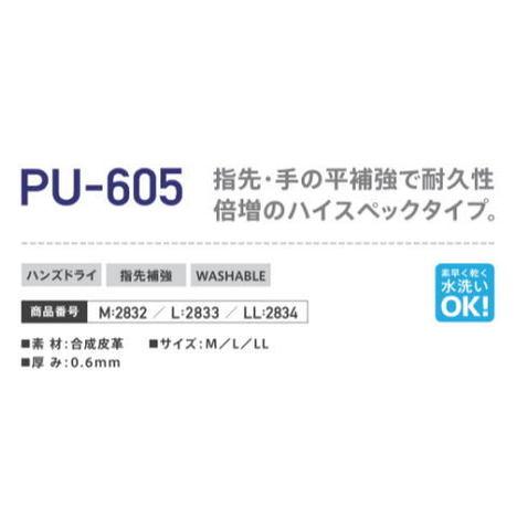 整備点検グローブ PROHANDS PU-605 指先手の平補強で耐久性抜群の合成皮革製ハイスペックタイプ プロハンズ