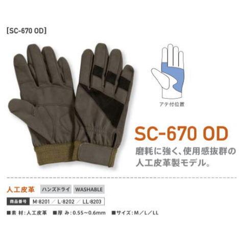 人工皮革自衛隊手袋 PROHANDS SC-670 OD プロハンズ