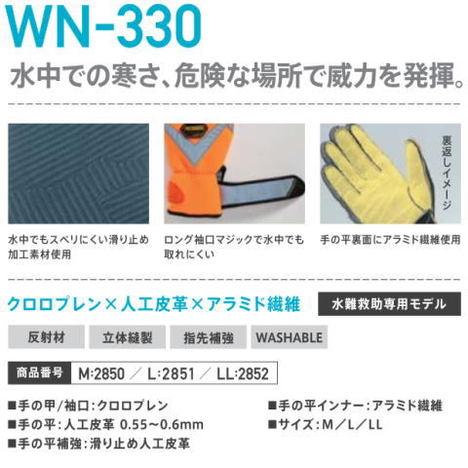 水中手袋 PROHANDS WN-330 水難救助用手袋 水中での危険な場所で威力を発揮する手袋 水中装備専用 プロハンズ