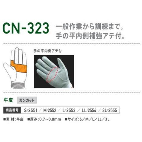 牛革補強アテ付白手袋 PROHANDS CN-323 訓練作業用手袋 手の平内側補強アテ付のスタンダードモデル プロハンズ S 女性 3L 特大 サイズ 対応