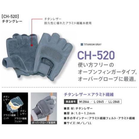 5本指出し手袋 5本指切りグローブ PROHANDS CH-520 ロープ降下用手袋 手の平3層構造の使い方フリーのハーフタイプ・指切りタイプ プロハンズ