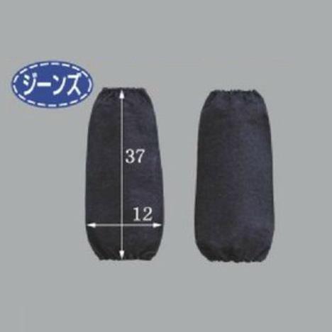 デニム腕抜き(10双) 腕カバー アームカバー 長さ37cm×横幅12cm JNS-506 富士グローブ