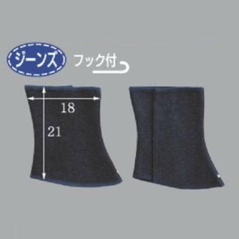 デニム脚絆足カバーマジック式フック付(10足) 足首保護 脚カバー 長さ21cm×横幅18cm Lサイズ JNS-505 富士グローブ